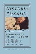 Реформатор после реформ: С.Ю. Витте и российское общество. 1906—1915 годы