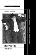 Искусство жизни: Жизнь как предмет эстетического отношения в русской культуре XVI--XX веков
