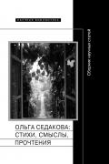 Ольга Седакова: стихи