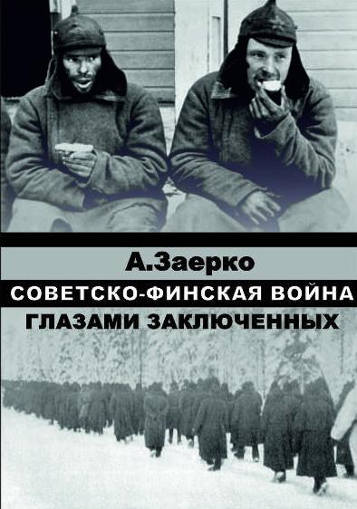 Советско-финская война война глазами заключенных