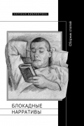 Блокадные нарративы: Сборник статей