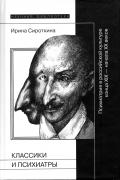 Классики и психиатры