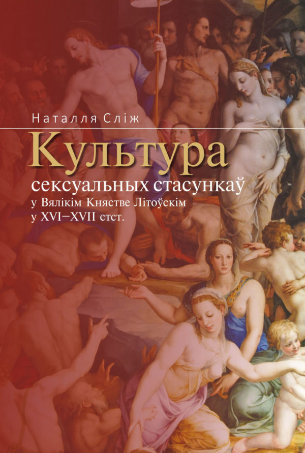Культура сексуальных стасункаў у Вялікім Княстве Літоўскім у XVI–XVII стст.