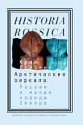 Арктические зеркала: Россия и малые народы Севера