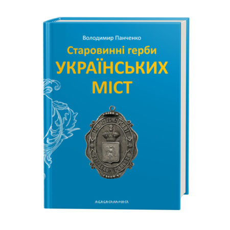 Старовинні герби українських міст (НОВЕ ВИДАННЯ)