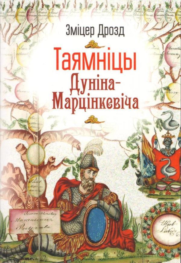 Таямніцы Дуніна-Марцінкевіча