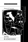 Игра в классики. Русская проза XIX–XX веков