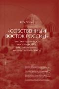 Собственный Восток России: Политика идентичности и востоковедение в позднеимперский и ранне-советский период