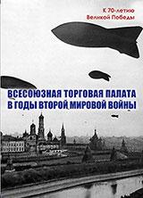 Всесоюзная Торговая палата в годы Второй мировой войны