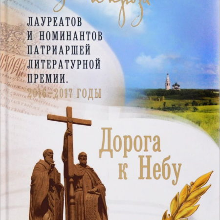 Дорога к Небу. Поэзия и проза лауреатов Патриаршей 2016-2017
