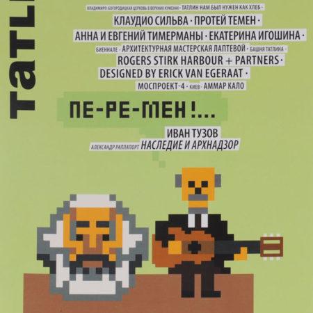 Журнал «Татлин ньюс» № 4–5 (85–86)