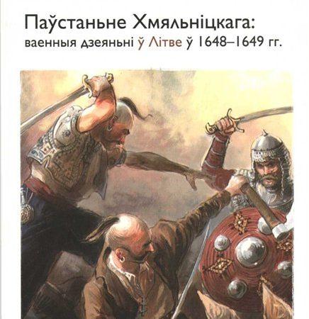 Паўстаньне Хмяльніцкага: Ваенныя дзеяньні ў Літве ў 1648—1649 гг.