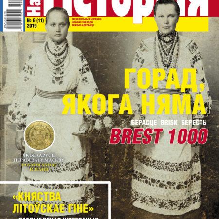 """Часопiс Наша гісторыя. Журнал """"Наша гісторыя"""" №6 (11)"""