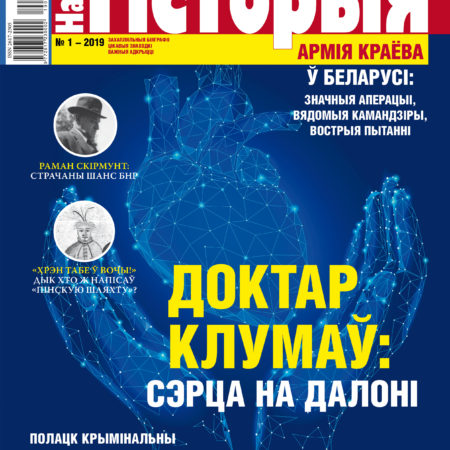 """Часопiс Наша гісторыя. Журнал """"Наша гісторыя"""" №1"""
