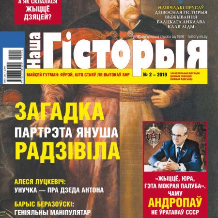 """Часопiс Наша гісторыя. Журнал """"Наша гісторыя"""" №2"""