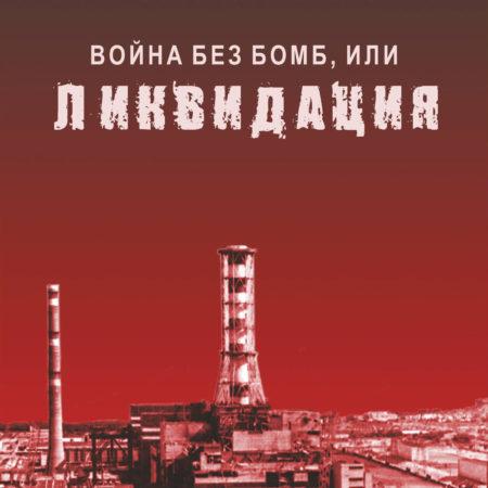 Война без бомб