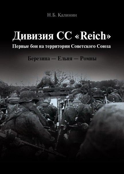 """Дивизия СС """"Reich"""". Первые бои на территории Советского Союза. Березина – Ельня – Ромны"""