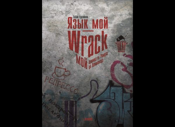 Язык мой — Wrack мой