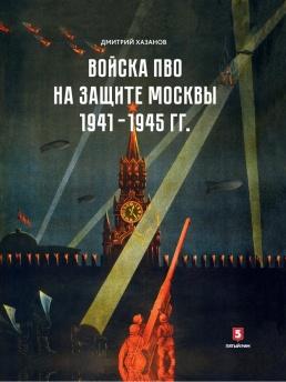 Войска ПВО на защите Москвы. 1941-1945