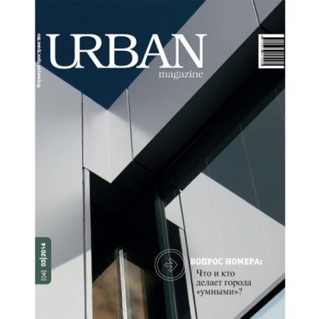 Журнал URBAN magazine №3 2014 Что и кто делает города умными?