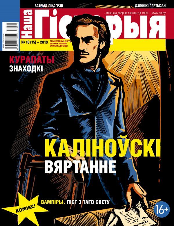 """Часопiс Наша гісторыя. Журнал """"Наша гісторыя"""" №10 (15)"""