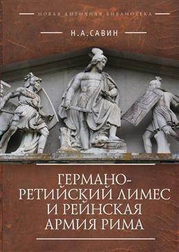 Германо-Ретийский лимес и Рейнская армия Рима