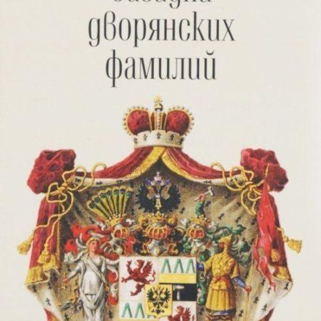Загадки дворянских фамилий