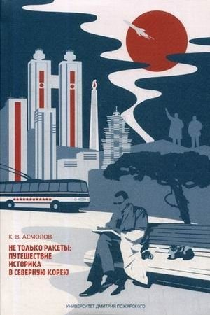 Не только ракеты: путешествие историка в Северную Корею