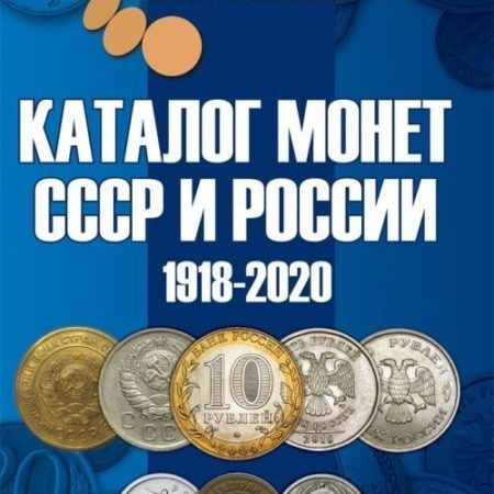 Каталог Монет СССР и России 1918-2020 годов