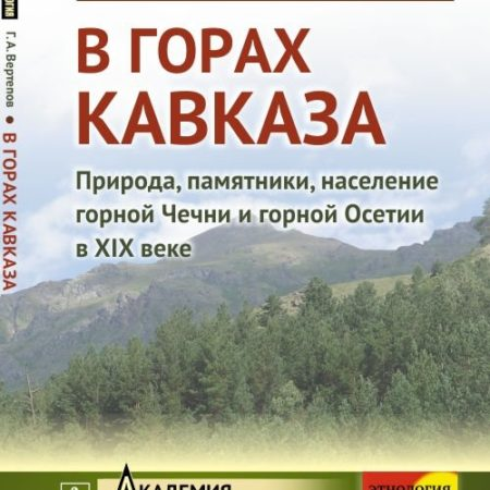 В горах КАВКАЗА: Природа
