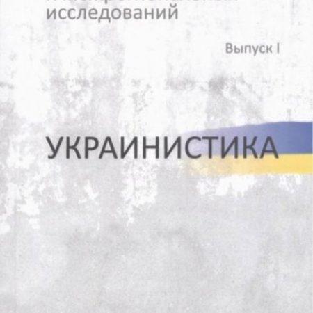 Труды Института постсоветских и межрегиональных исследований. Вып.1: Украинистика