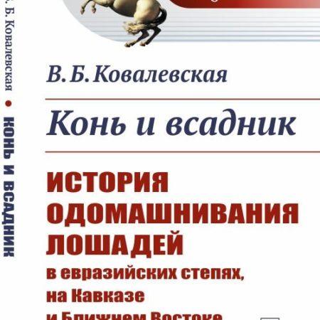 Конь и всадник: История одомашнивания лошадей в евразийских степях