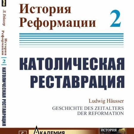 История Реформации: Католическая реставрация. Пер. с нем.