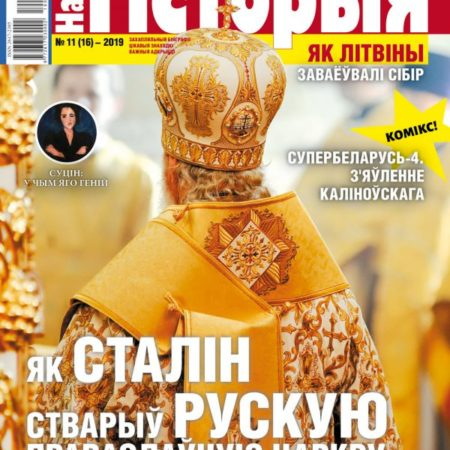 """Часопiс Наша гісторыя. Журнал """"Наша гісторыя"""" №11 (16)"""