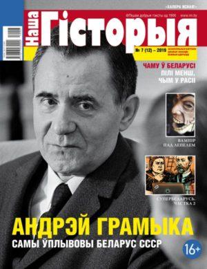 """Часопiс Наша гісторыя. Журнал """"Наша гісторыя"""" №7 (12)"""