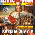 """Часопiс Наша гісторыя. Журнал """"Наша гісторыя"""" №9 (14)"""