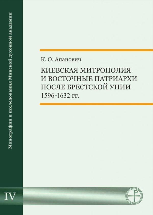 Киевская митрополия и восточные патриархи после Брестской унии (1596 -1632 гг.)