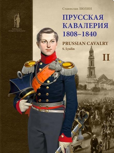 Прусская кавалерия / Prussian Cavalry 1808 -1840. Том II