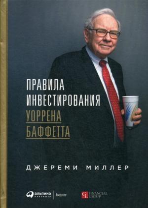 Правила ивестирования Уоррена Баффетта