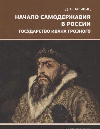 Начало самодержавия в России. Государство Ивана Грозного