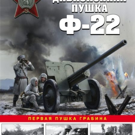 Дивизионная пушка Ф-22