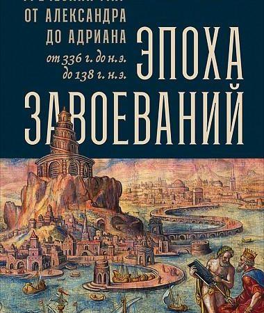 Эпоха завоеваний. Греческий мир от Александра до Адриана (336 год до н.э. - 138 год. н.э.)