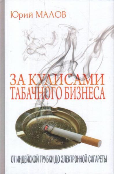 За кулисами табачного бизнеса. от индейской трубки до электронной сигареты