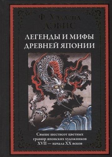 Легенды и мифы Древней Японии
