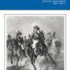 Император Николай I и его эпоха. Донкихот самодержавия. 1825-1855 год