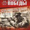 Сталинградская битва. Победа на Волге