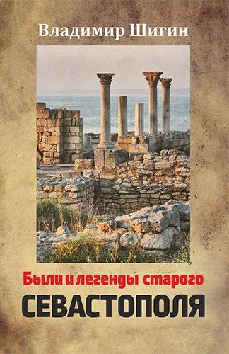Были и легенды старого Севастополя