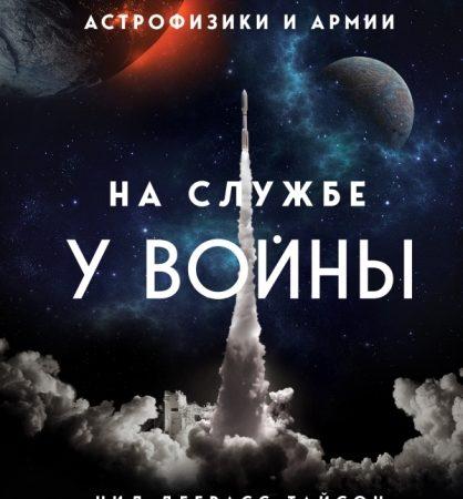На службе у войны. Негласный союз астрофизики и армии