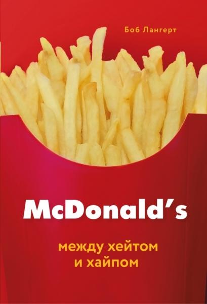 McDonald's. Между хейтом и хайпом