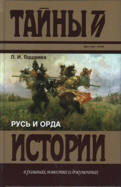 Русь и Орда